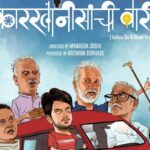 IFFI 2021 To Screen Six Iconic Marathi Films